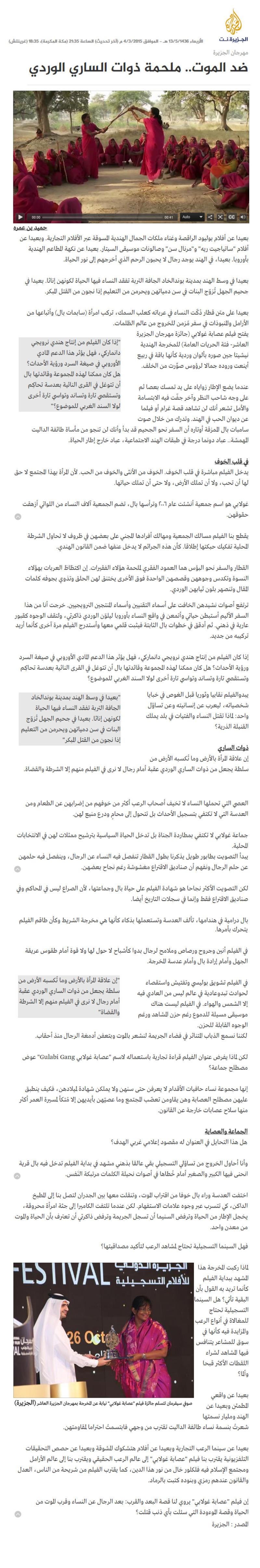 paper film critics aljazeera hamid benamra