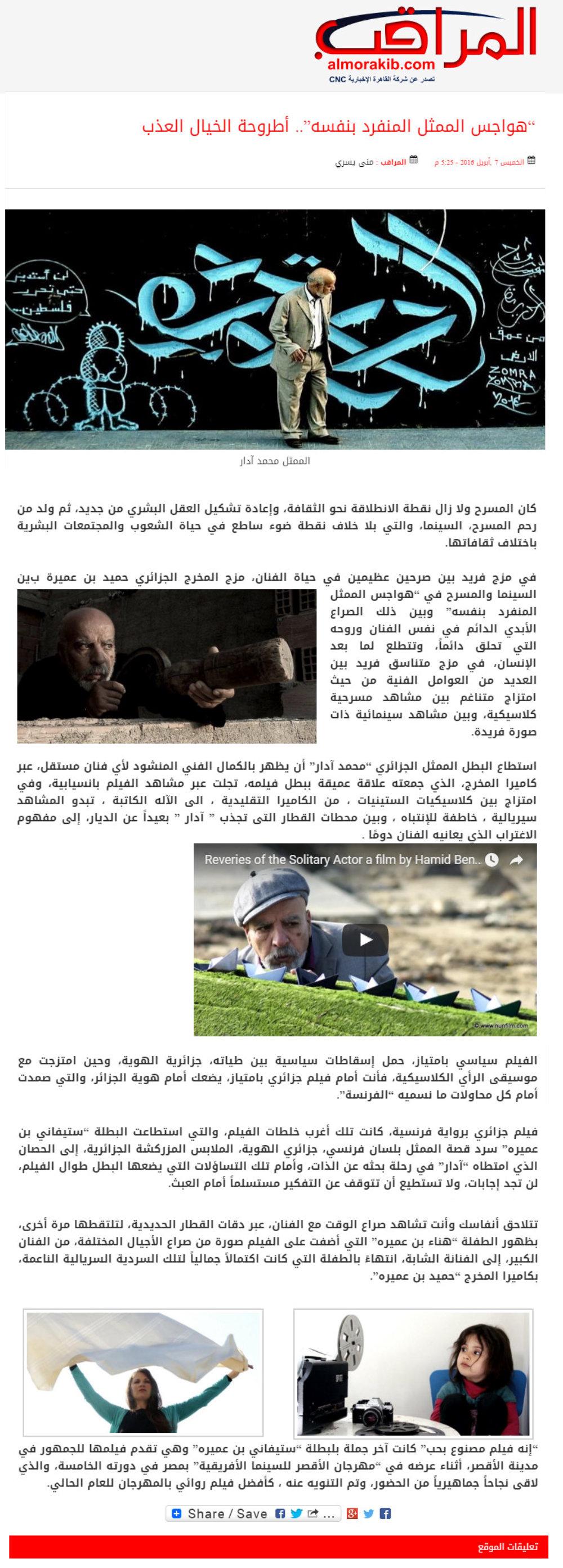 press reveries film hamid benamra